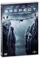 Эверест (DVD) / Everest