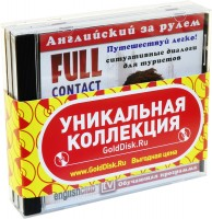 Audio CD Английский за рулем. Части 1 - 3 / Word Express / Full contact / Business Radio