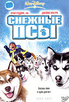 Снежные псы (DVD) / Snow Dogs