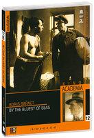 У самого синего моря (2 DVD)