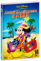 DVD Летний калейдоскоп Микки / Mickey's Summer Madness