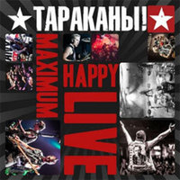 LP Тараканы!. Maximum Happy Live (LP)
