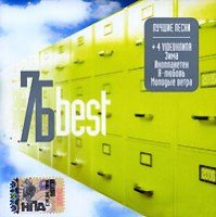 Audio CD 7Б. The best