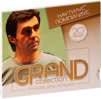 Grand Collection. Наутилус Помпилус (CD)