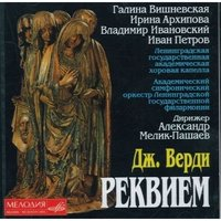Audio CD Верди. Реквием