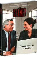 Стажер (DVD) / The Intern