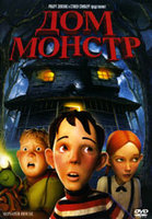 Дом - монстр (DVD) / Monster House