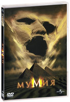 Мумия (1999) (DVD) / The Mummy
