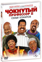 Чокнутый профессор 2 (DVD) / Nutty Professor 2