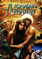 DVD Голубая лагуна / The Blue Lagoon
