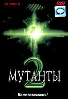 Мутанты 2 (DVD) / Mimic 2