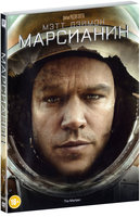 Марсианин (DVD) / The Martian