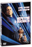 Меркурий в опасности (DVD) / Mercury Rising