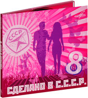 Audio CD Сборник. Сделано в СССР 8