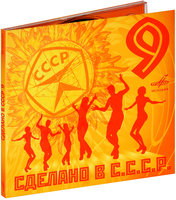 Audio CD Сборник. Сделано в СССР 9