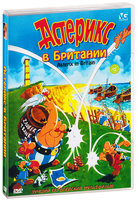 Астерикс в Британии (DVD) / Asterix in Britain