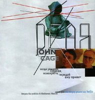 Audio CD Сергей Курёхин & Кешаван Маслак (фирм.). Dear John Cage...