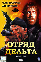 Отряд Дельта (DVD) / The Delta Force