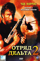 Отряд Дельта 2 (DVD) / Delta Force 2: Operation Stranglehold