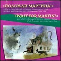 Подожди Мартина!