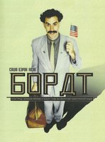 Борат (DVD) / Borat: Cultural Learnings of America for Make Benefit Glorious Nation of Kazakhstan