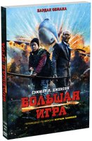 Большая игра (DVD) / Big Game