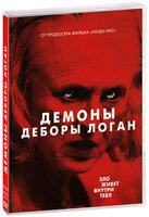 Демоны Деборы Логан (DVD) / The Taking