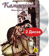 DVD Камасутра. Новые горизонты любви (2 DVD) / Kamasutra. Y Los Libros Placer