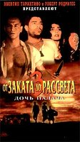DVD От заката до рассвета 3: Дочь палача / From Dusk Till Dawn 3: The Hangman`s Daughter