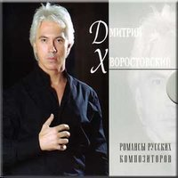 Audio CD Дмитрий Хворостовский (фирм.). Романсы русских композиторов