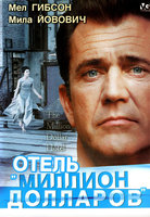 Отель `Миллион долларов` (DVD) / Million Dollar Hotel