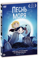 Песнь моря (DVD) / Song of the Sea