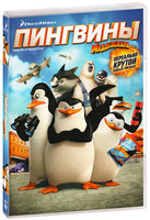 Пингвины Мадагаскара (DVD) / Penguins of Madagascar