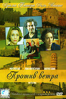 Против ветра (DVD) / Controvento / Against the Wind