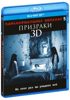 Blu-Ray Паранормальное явление 5: Призраки (Real 3D Blu-Ray) / Paranormal Activity: The Ghost Dimension