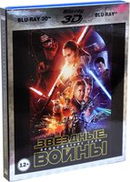Звездные войны VII: Пробуждение силы (Real 3D Blu-Ray + 2 Blu-Ray) / Star Wars: Episode VII - The Force Awakens