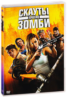 DVD Скауты против зомби / Scouts Guide to the Zombie Apocalypse