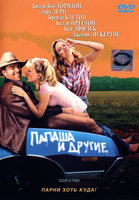 DVD Папаша и другие / Daddy and Them