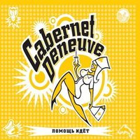 Audio CD Cabernet Deneuve. Помощь Идет