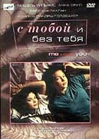 DVD С тобой и без тебя / Me Without You