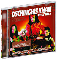 Dschinghis Khan. The Best. Легенды Дискотек 80-Х (CD)
