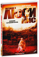 DVD Легенда о Люси Кис / The Legend of Lucy Keyes