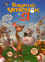 DVD Гадкий утенок и Я / The Ugly Duckling and Me!