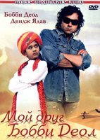 Мой друг Бобби Деол (DVD) / Nanhe Jaisalmer: A Dream Come True