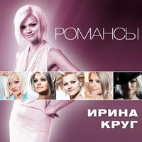 Audio CD Ирина Круг. Романсы