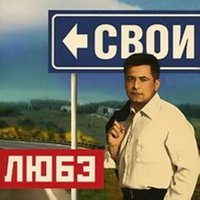 Audio CD Любэ. Свои