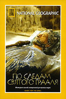 НГО. По следам Святого Грааля (DVD) / National Geographic Special. Quest For The Grail