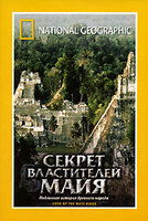 DVD НГО. Секрет властителей Майя / National Geographic Special. Code Of The Maya Kings
