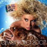 Audio CD Ирина Аллегрова. Аллегрова 2007