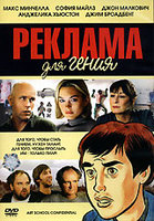 Реклама для гения (DVD) / Art School Confidential